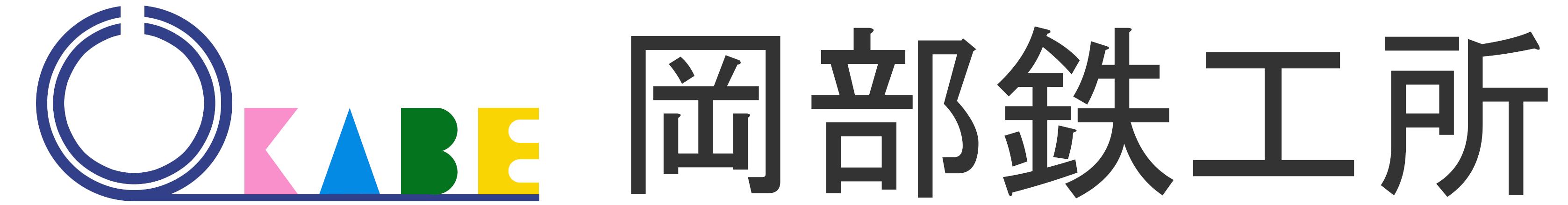 岡部鉄工所 / この手から未来を創造する /